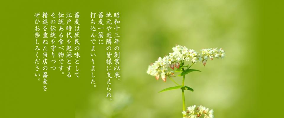 手打ち蕎麦 やぶ久羽田総本店(京浜急行「大鳥居駅」徒歩4分)