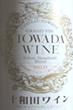 十和田ワイン
